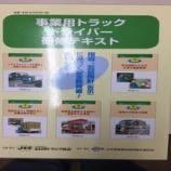 『4/14 亀山営業所 安全衛生会議』の画像