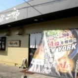 『JAL×はんつ遠藤コラボ企画【鹿児島編】3日め・ラーメン(麺屋二郎)』の画像