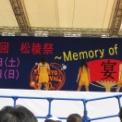 2014年 第50回湘南工科大学 松稜祭 ダンスパフォーマンス その4