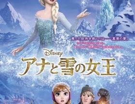 ディズニーアニメ『アナと雪の女王』が驚異的スタート! 興行収入100億円超えペース!