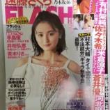 『【乃木坂46】遠藤さくらがまさかの『FLASH』に!!!!!!!!!!!!』の画像