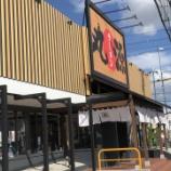 『丸源ラーメン 伊丹店』の画像