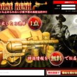 『【リアル口コミ評判】HORSE RUSH(ホースラッシュ)』の画像