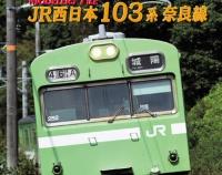 『月刊とれいん No.524 2018年8月号』の画像
