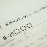 『第26回薬膳インストラクター認定試験神戸会場 初日終了☆』の画像