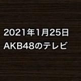 2021年1月25日のAKB48関連のテレビ