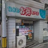 『中華粥専門「上海邨」(シャンハイムラ) アクセスと営業時間・メニュー』の画像