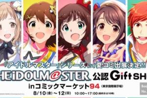 【アイマス】コミックマーケット94(C94) 企業ブースのアイドルマスターグッズ情報が公開!