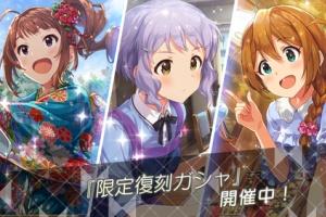 【ミリシタ】『限定復刻ガシャ』が開催!SSR奈緒、SSR瑞希、SSRこのみなどの限定カードが復刻!