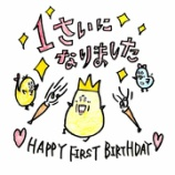 『🎂HAPPY FIRST BIRTHDAY 🎂』の画像