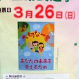『戸田市長選投票まであと1週間』の画像