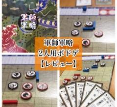 『軍師軍略』レビュー 同門の軍師が対決する2人用ボードゲーム!