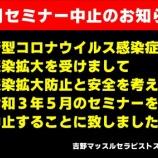『令和3年5月セミナー中止のお知らせ【吉野マッスルセラピストスクール 筋膜・トリガーポイント勉強会】』の画像