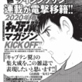 ◆遅報◆『キャプテン翼』連載雑誌移籍