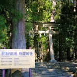『那智御滝☆飛瀧神社』の画像
