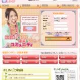 『@LinePlus/アットラインプラス/サクラ出会い系サイト評価』の画像