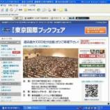 『【明日講演します】東京国際ブックフェア』の画像