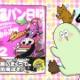 ぬら次郎さんの『猫パン日記 幸せを運ぶねこと厄よびパンダ2』を読んで