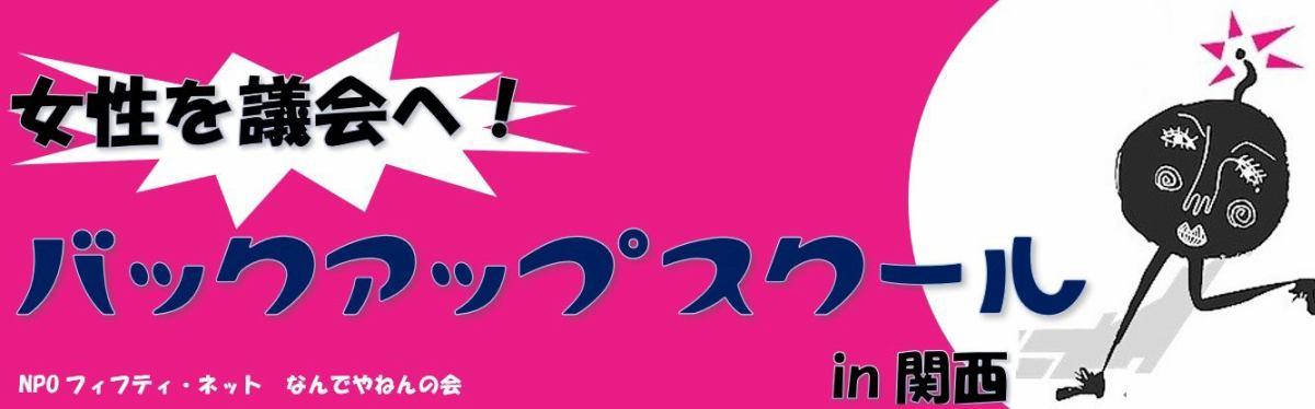 女性を議会へ!!!バックアップスクールin関西 イメージ画像