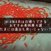 2018年8月の美術展は気楽な日帰り旅行!〜今月のおすすめ美術館〜