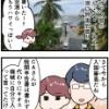 そうだ!海外旅行にいこう!⑦【ハワイのイミグレは超長蛇の列!】