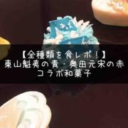 【全種類を食レポ!】『東山魁夷の青・奥田元宋の赤』コラボ和菓子