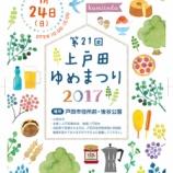 『上戸田ゆめまつり2017 9月24日(日)開催! 準備は着々と進んでいます』の画像