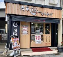 鶴賀権堂町に『からあげ縁 長野権堂店(YUKARI)』なるからあげ専門店がオープンするらしい。元『栄心堂 権堂店』だったところ。