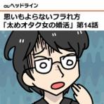 太めオタク アラサー女の婚活でしたっ【婚活回想&日常漫画】