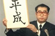 昭和から平成に変わった時あなたは何を思いましたか?