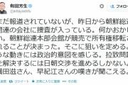 有田芳生さん「朝鮮総連関連の会社に捜査が入っている。政治的意図を感じる」