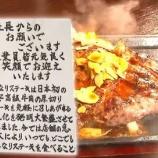 『【いきなり爆損】ペッパーフードサービス、営業利益98.2%減の衝撃!ネット民「肉もマズいし社長も嫌い」』の画像
