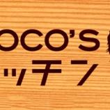 『速水もこみちワールド全快の「ポテトサラダ」が斬新すぎるw from 「MOCO'Sキッチン」 1/3』の画像