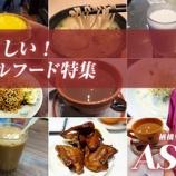 『【世界を席巻ASIAN旋風 特別編】~安い!美味しい!香港のローカルフード特集~』の画像