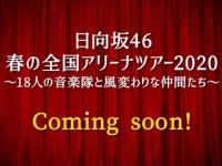 """【日向坂46】ツアータイトル初出し!!""""風変わりな仲間達""""とは一体・・・"""