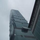 『台北101 台北旅行記10』の画像