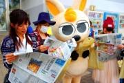 【乞食速報】沖縄タイムスと琉球新報が無料 誰得wwwww