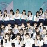 『バスラの集合写真きたあああ!!! ちっちぇえええww【乃木坂46】』の画像