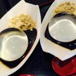 『【命はたった30分…】ぷるんぷるんの幻スイーツ「水信玄餅」が食べられるのは夏の間だけ!』の画像