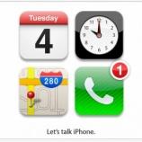 『iPhone5は人工知能を搭載、「新たなコンピューティング革命の始まり」=米Mashable【湯川】』の画像