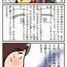 ニキビからのメッセージ⁉︎〜自分を愛して!〜