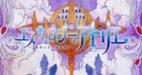 『エスカ&ロジーのアトリエ』エンドカード&アイキャッチまとめ 【エスロジ】
