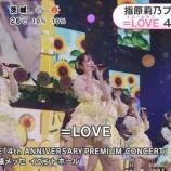 『[イコラブ] 朝のニュースで「=LOVE 4周年記念 幕張メッセ単独公演」を紹介!!』の画像