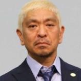 『【話題】松本人志「出川哲郎見捨てた」ワイドナショーでマリエに言及の裏側 www wwww』の画像