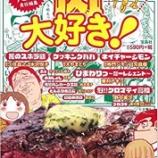 『解説文:『肉大好き!』』の画像