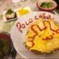 オムそばセット出来てまーす♡ 食べに来てねっ♡ #エリカ飯 ...