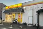 ほっかほっか亭星田店で「目玉焼きハンバーグ」弁当をテイクアウト!〜野菜たっぷりなお弁当がお口にも健康にもパーフェクト!〜