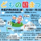 『5月5日は戸田市立児童センターこどもの国の「こどもの国まつり」』の画像