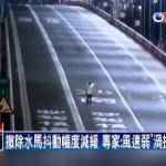【動画】中国、広東省「虎門大橋」強風で橋が上下に大きく波打つ異常現象が発生! [海外]