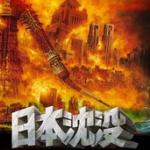 おまえら小説「日本沈没」みたいになったら生き残れる自信ある?